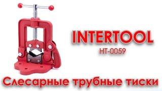 Слесарные трубные тиски INTERTOOL HT-0059(Видеоинструкция к слесарным трубным тискам INTERTOOL HT-0059. В этом видео я расскажу о трубных тисках HT-0059. Покажу..., 2016-12-19T08:34:12.000Z)