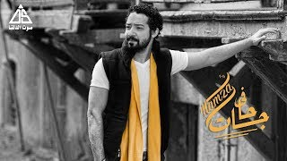 Hamza - Fi Hagat (Official Lyrics Video)   حمزة - فى حاجات