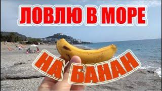 Ловлю в море на банан Как ловить в море Турция Аланья рыбалка в море banana fishing Mediterranean