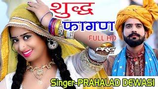 Sivaru Devi Sharda    Prahlad Dewasi    New Fagan    PRG Full HD Video 2017