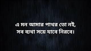 এ মন আমার পাথর তো নয় ।। A RAP Patriotic Song ।।