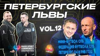 Мини футбол Санкт Петербурга Владимир Евтушенко Сергей Ливанов Федерация футбола СПб