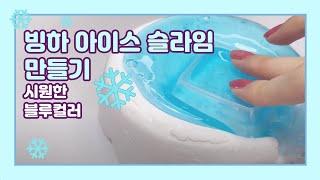 ❄️[빙하 아이스 슬라임] 슬라뀽 천사점토와 …