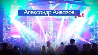 Александр Айвазов - Лучшее  Live 2018