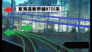 トンネルと出ると東海道新幹線N700系が横切っていく大井町駅~大崎駅間を走行するりんかん線下りE233系の前面展望