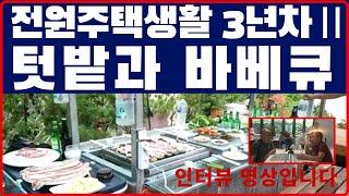 전원주택생활 즐거움Ⅱ - 텃밭, 바베큐,  닭과 꿩, …