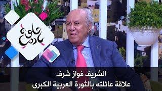 الشريف فواز شرف - علاقة عائلته بالثورة العربية الكبرى وبداية مراحله الدراسية