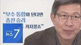 """박형준 """"유승민·안철수 시민단체 묶으면 보수 필승"""" [앵커인터뷰]"""