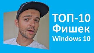 Windows 10: ТОП-10 фишек и Anniversary Update