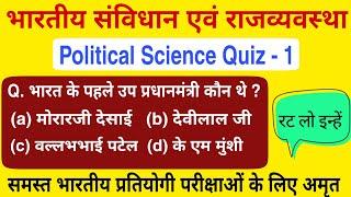 राजनीति विज्ञान के टॉप 1000 प्रश्न, Political Science Gk Quiz-1  Political Science Question in Hindi