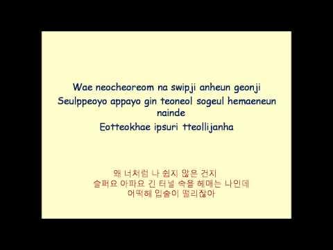 Sunnyhill -  Here I Am lyrics (Rom/Han)