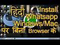How to Install WhatsApp On PC Official PC version HINDI 2016