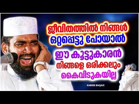 ഹറാമും ഹലാലുമായ കൂട്ടുകാർ...  Ahammed Kabeer Baqavi New 2016 | Latest Islamic Speech In Malayalam