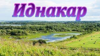 Иднакар - Солдырское городище. С высоты птичьего полета. Глазов.