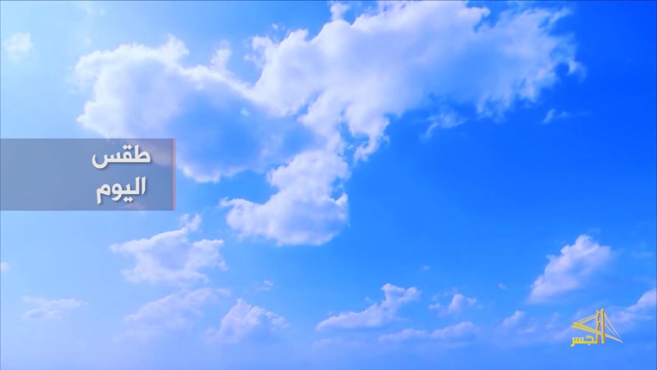 حالة الطقس المتوقعة خلال الــ 24 ساعة القادمة في ...