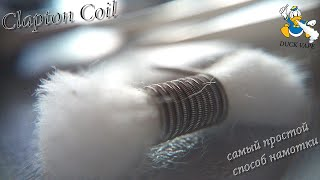 клэптон самый простой способ намотки   easy fast clapton coil