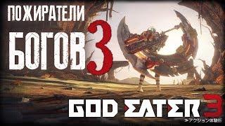 ПОЖИРАТЕЛИ БОГОВ 3 🔥 God Eater 3 #1