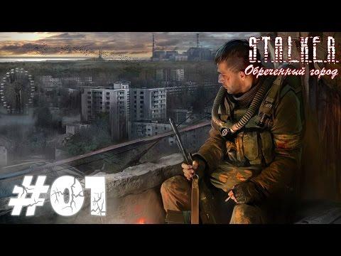 Metalrus - Часть 01. Прохождения S.T.A.L.K.E.R. Обречённый город.  Старый пердун!
