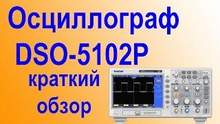 Осциллограф Hantek DSO5102P Распаковка и беглый обзор