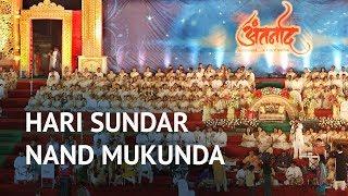 Hari Sundar Nand Mukunda | Antarnaad | Guinness Book Record India | Art of Living Bhajans