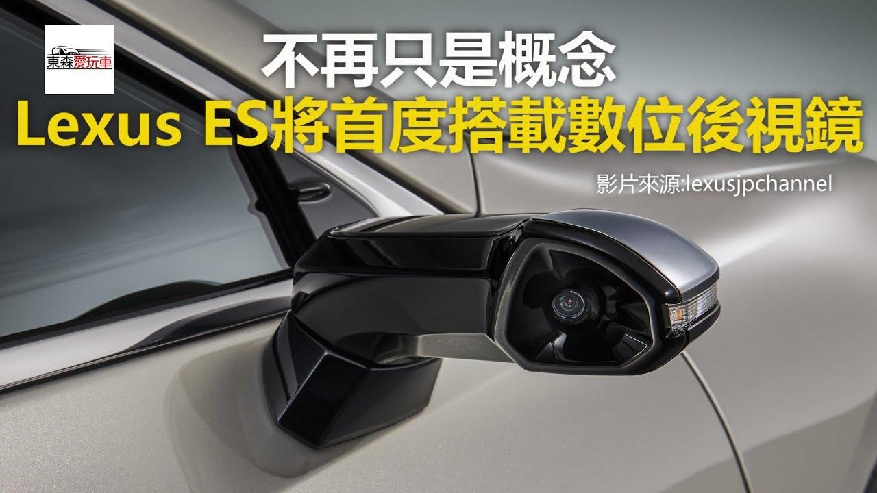 不再只是概念 Lexus ES將首度搭載數位後視鏡-東森愛玩車