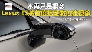 不再只是概念 Lexus ES將首度搭載數位後視鏡-東森愛玩車 thumbnail
