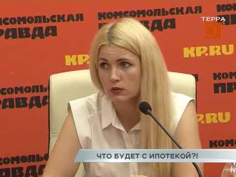 Новости Самары. Что будет с ипотекой?