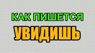 Видео: Как правильно пишется слово УВИДИШЬ по-русски