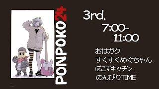 [LIVE] 【24時間生放送】3.5枠目 ぽんぽこ24 リターンズ #ぽんぽこ24