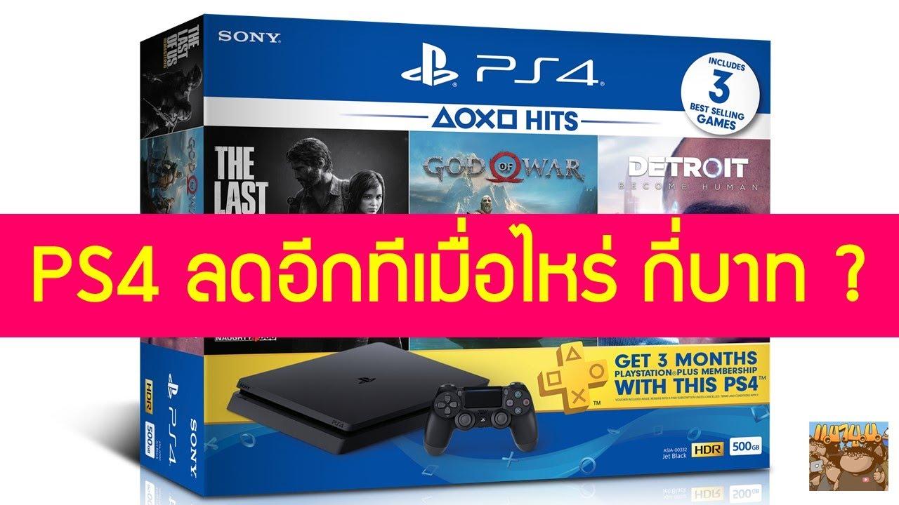 PS4 Slim / Pro ลดราคาอีกทีเมื่อไหร่ ลดเท่าไหร่ ราคาไหนถึงจะน่าซื้อ ในปี 2020 – 2021