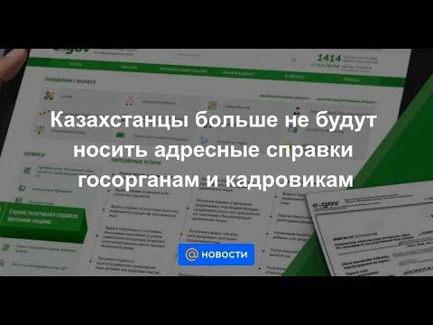 Казахстанцы больше не будут носить адресные справки госорганам и кадровикам
