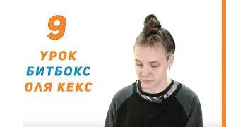 Уроки битбокса - Выпуск 9
