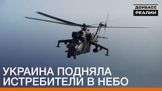 Украина подняла истребители в небо | «Донбасc.Реалии»