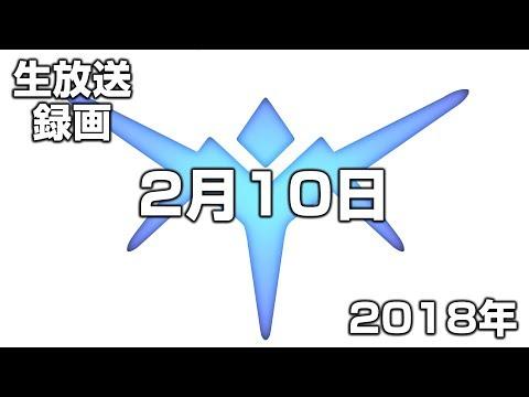 【生放送録画】2018年2月10日