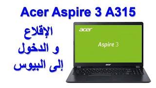 اقلاع لابتوب أيسر acer aspire 3 a315 - الدخول إلى بيوس لابتوب ايسر acer aspire 3 a315