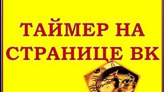 ТАЙМЕР НА СТРАНИЦЕ ВК