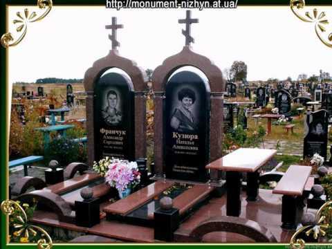 Памятники из гранита на двоих человек Нежин. Ритуальные, надгробные памятники заказать в нежине.