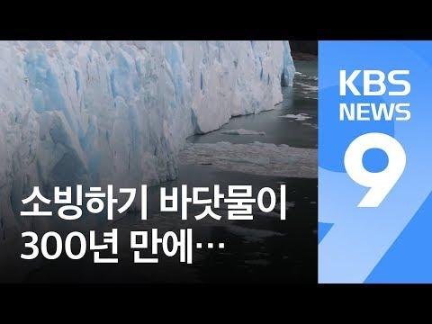 300년 걸려 온 '소빙하기'…태평양 심해저 '꽁꽁' / KBS뉴스(News)