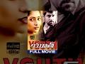 Youth Telugu Full Movie | Chiyaan Vikram | Sri Harsha | Sishva | G Jitendra Prasad
