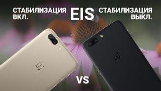 Тест OnePlus 5 со стабилизацией EIS и без в 4K: что изменилось?
