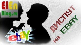 Диспут на ebay(, 2014-01-21T22:03:02.000Z)