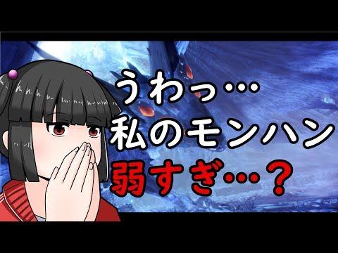 【23】MHWで反面教師と化したたかじんちゃん【弱すぎ】