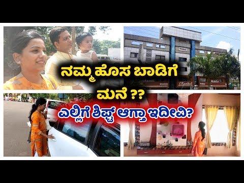 ಎಲ್ಲಿಗೆ ಶಿಫ್ಟ್ ಆಗ್ತಾ ಇದೀವಿ? ನಮ್ಮ ಹೊಸ ಬಾಡಿಗೆ ಮನೆ ?? New Home in Belagavi Kannada Vlogs