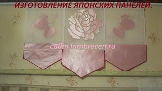 видео Пошив штор своими руками: выкройки и декорирование