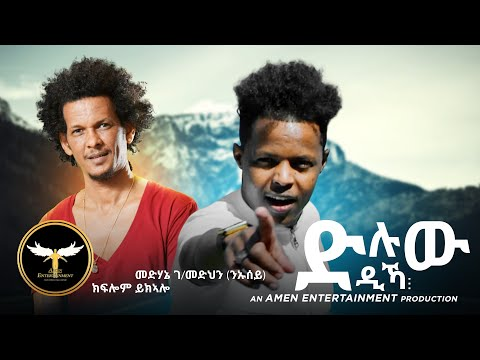 AMEN - Medhanie G/Medhn (ንኡሰይ) ft. Kiflom Ykealo - Dluw Dika | ድሉው ዲኻ - New Eritrean Music 2021