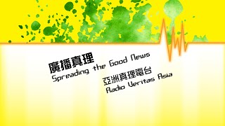 愛 ● 常傳 - 廣播真理──亞洲真理電台 Spreading the Good News - Radio Veritas Asia