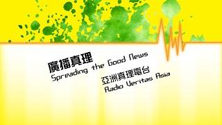 愛 ● 常傳 - 廣播真理──亞洲真理電台 Spreading the Good News - Radio Veritas Asia