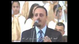 Al Majdou Laka - MAJESTICA - المجد لك أيها المسيح