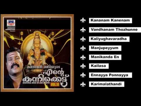 Ente Kannikettu Vol 10 - Part 2 - Ayyappa Devotional Album - Malayalam