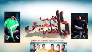 مهرجان لما بغيب مبغبش اونطه بطوله فيلو توزيع فيجو الدخلاوي